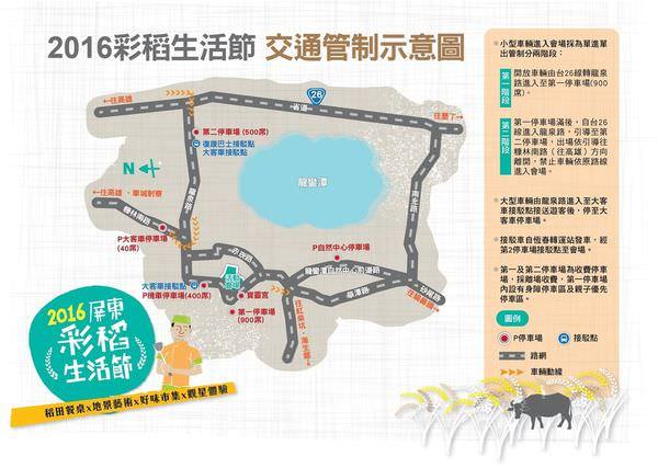 160324_2016國際彩稻生活節_交通管制示意圖