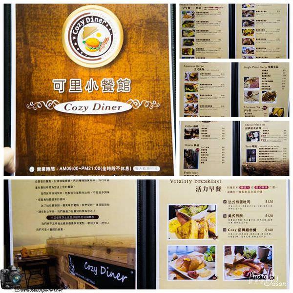 Cozy Diner 可里小餐館_008