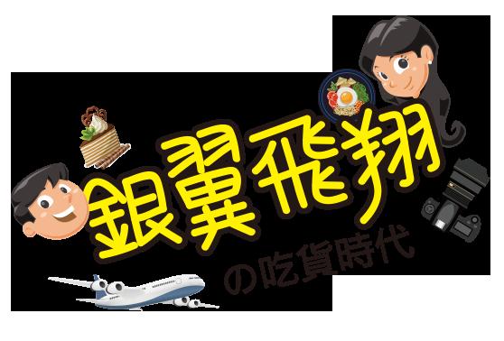 銀翼飛翔の吃貨時代
