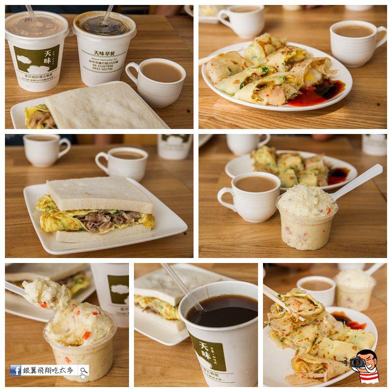 天味早餐咖啡道_002