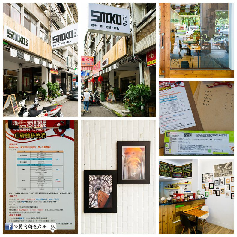 Smoko cafe_006